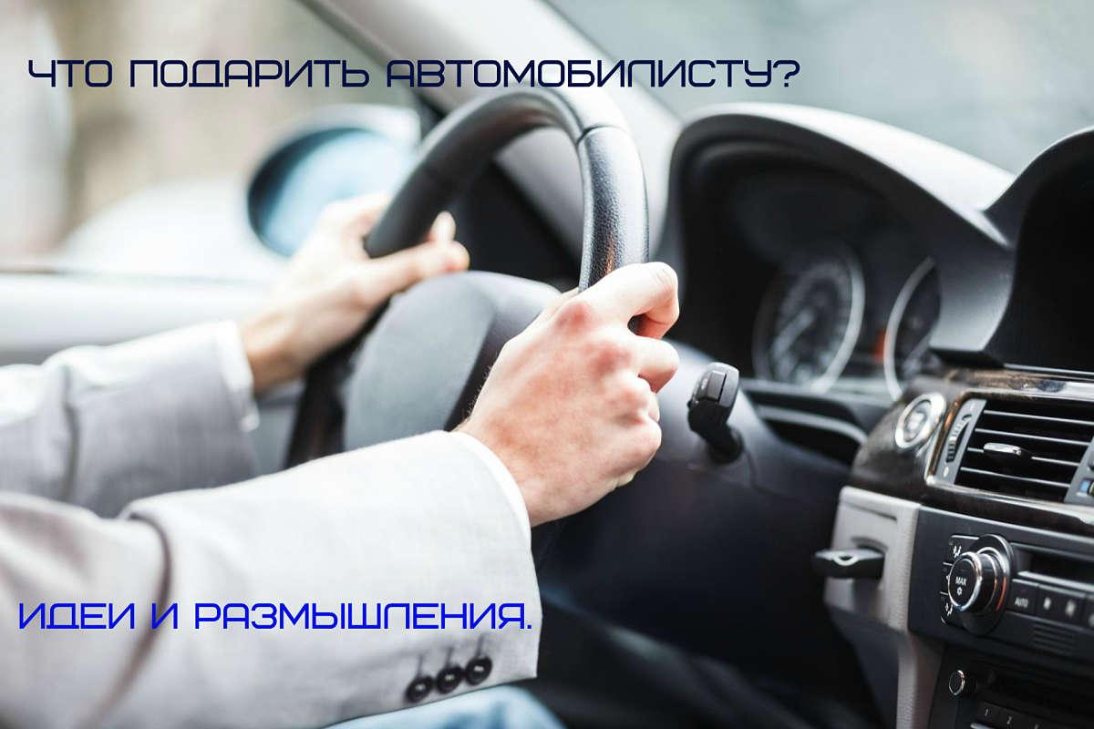 лучшие подарки автомобилисту